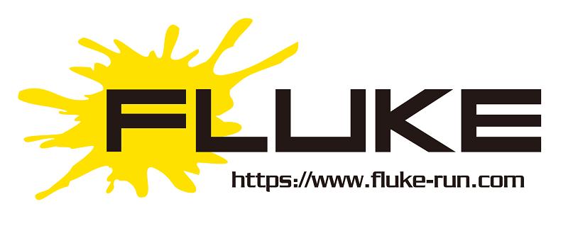 FLUKE走行会